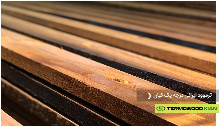 ترموود کیان - چوب ترمو